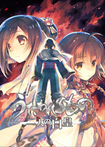 传颂之物:二人的白皇(Utawarerumono: Mask of Truth)PC中文版