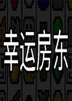幸运房东PC中文版