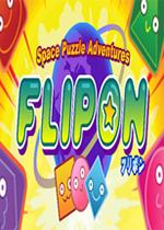 FliponPC版