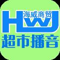 海威超市播音软件 免费版v19.11.07