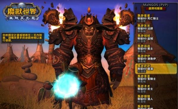 魔兽世界单机版图片3