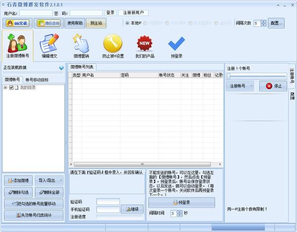 石青微博群发软件截图