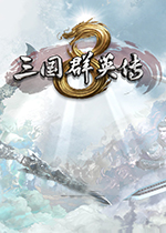 三国群英传8(Heroes of the Three Kingdoms 8)PC版