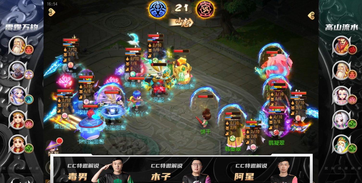 梦幻西游游戏截图3