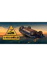 车祸现场模拟器中文版
