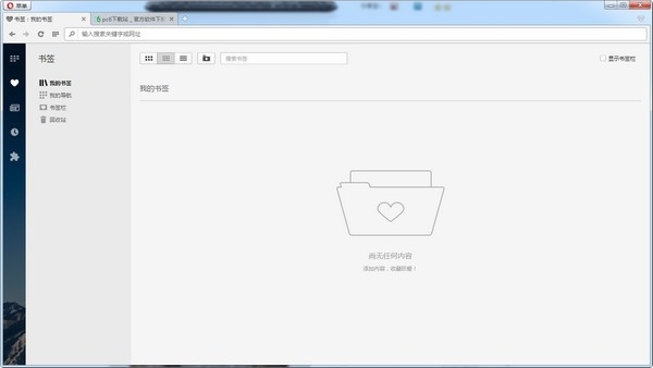 Opera浏览器图