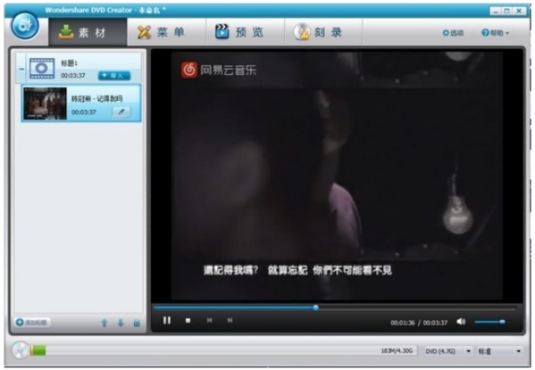 Wondershare DVD Creator软件图片