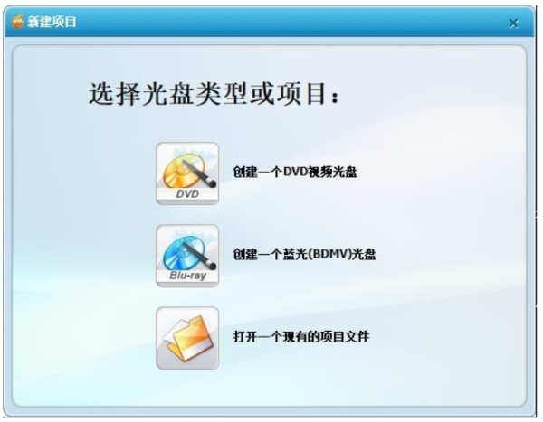 Wondershare DVD Creator软件图片2
