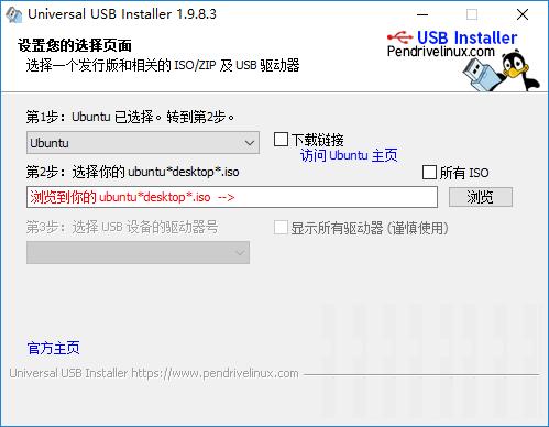Universal USB Installer图