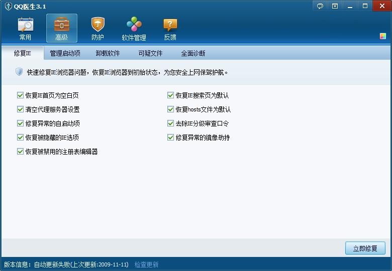QQ医生软件图片2