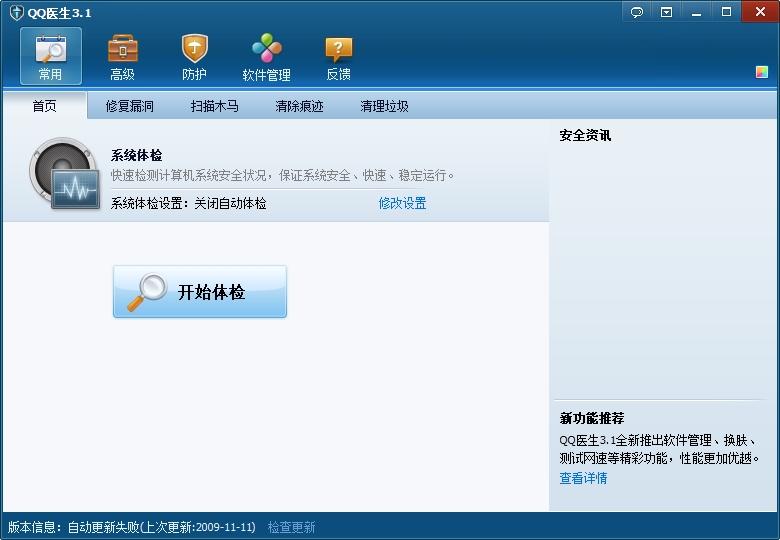 QQ医生软件图片1