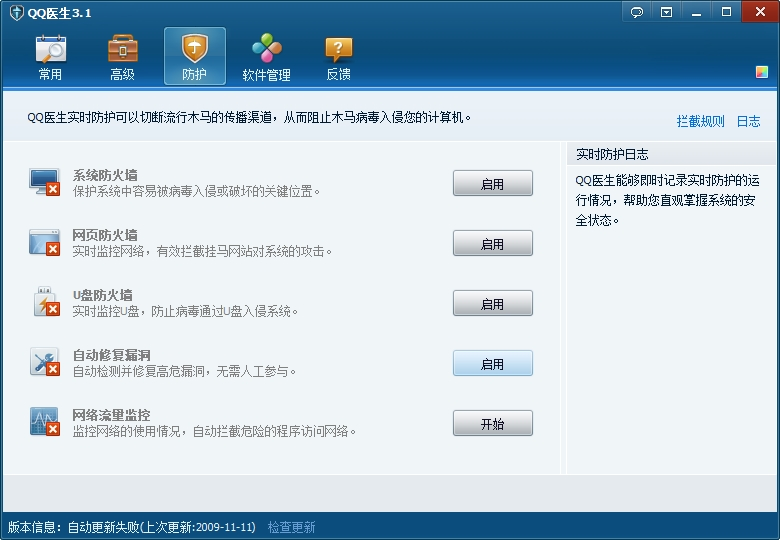 QQ医生软件图片3