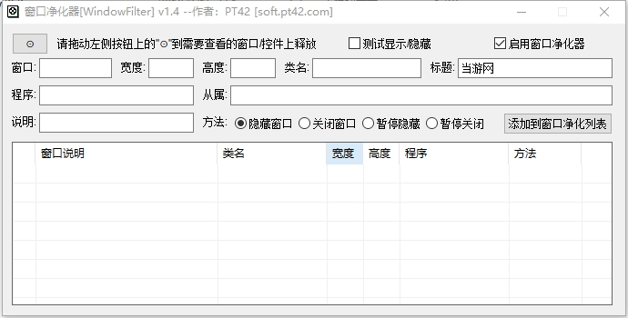 WindowFilter软件图片1