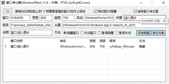 WindowFilter软件图片2