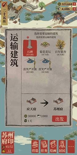 江南百景图运输建筑图