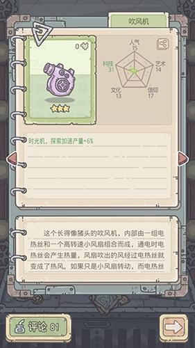 最强蜗牛绿色珍贵物品吹风机图
