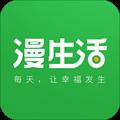 漫生活 安卓版v3.3.2.4