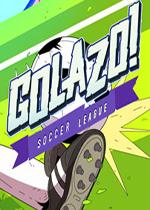 Golazo! 足球联赛(Golazo! Soccer League)PC破解版B.5640054