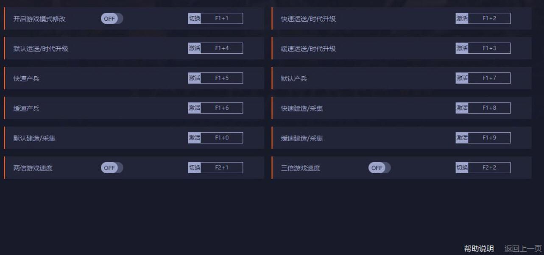 帝国时代3决定版十一项修改器截图0