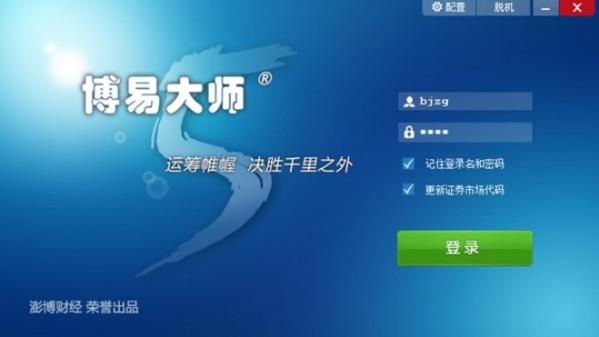 中天期货博易云交易版图片