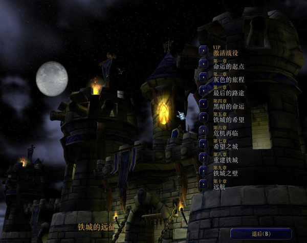 魔兽争霸3铁城的远征截图0