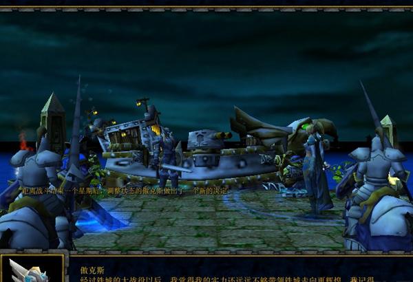 魔兽争霸3铁城的远征截图1