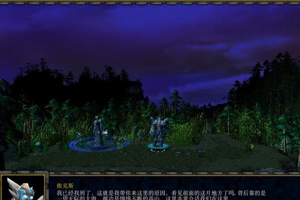魔兽争霸3铁城的远征截图3