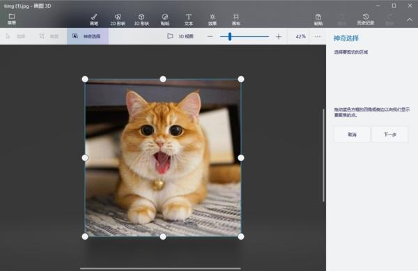 画图3D抠图教程图3