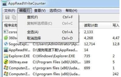 AppReadWriteCounter软件图片3