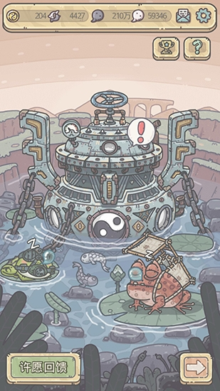 最强蜗牛阴阳鱼阵图