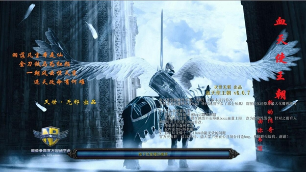 魔兽争霸3血天使王朝截图0