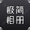 极简相册 安卓版v1.0.1