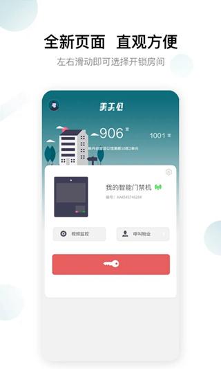 美关公门禁系统app截图0