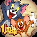 猫和老鼠官方手游 安卓版v7.1.0