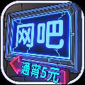 网吧模拟器 安卓版1.0.14