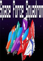 太空部队中队(Space Force Squadron)PC版