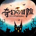 奇幻的冒险 安卓版2.0.0