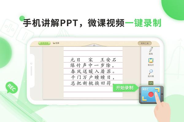 101教育ppt图