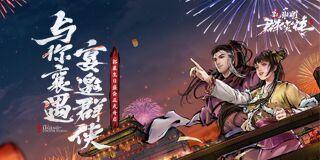 《新射雕群侠传》襄阳古城再开英雄大会 华夏第一城池魅力传承