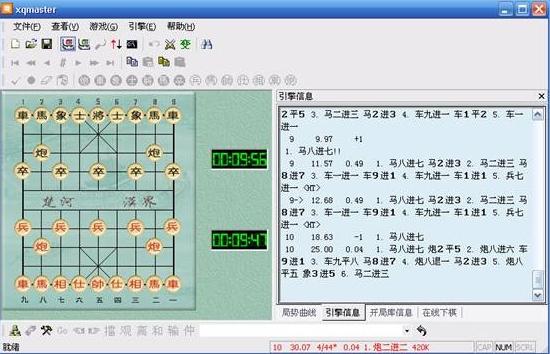 象棋奇兵高级版游戏截图5