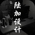 陆加设计 安卓版1.0.0