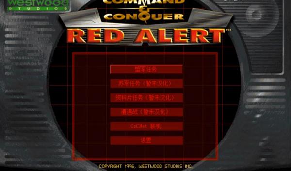 红色警戒95游戏截图