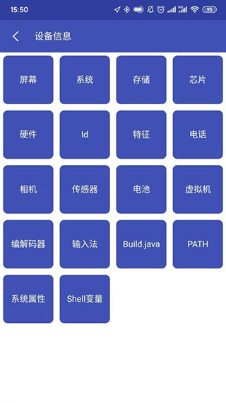 android开发工具箱截图0