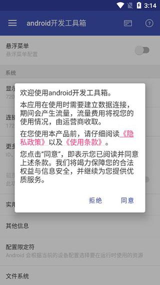 Android开发工具箱安卓破解版截图0