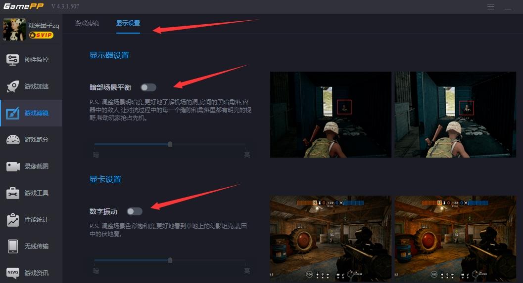 游戏加加滤镜软件图片2