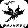 奇迹之放置王者 安卓版1.0
