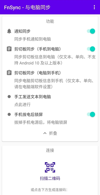 FnSync(手机电脑消息同步)
