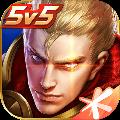 王者荣耀九游版 安卓版v1.61.1.6