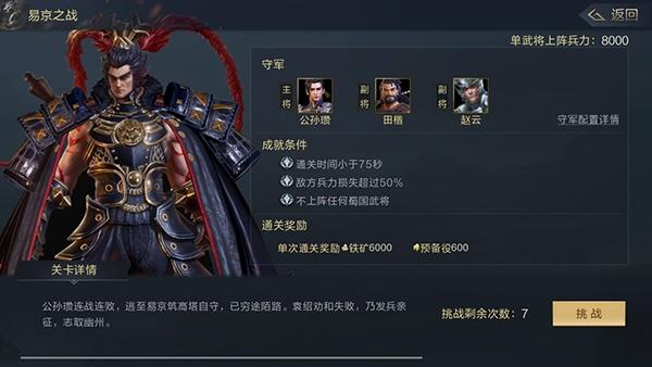 鸿图之下易京之战图片