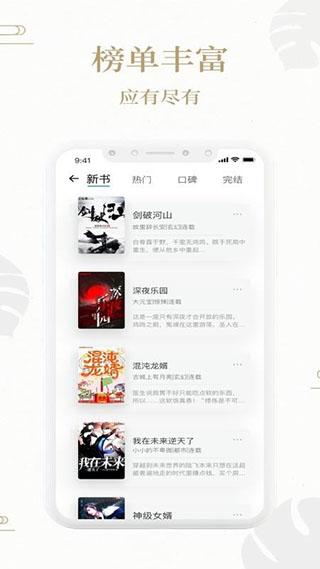 熊猫搜书vip无广告纯净版